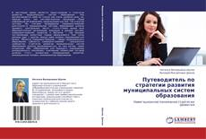 Buchcover von Путеводитель по стратегии развития муниципальных систем образования