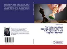 """Bookcover of """"История народа принадлежит поэту"""": А.С. Пушкин и его """"Борис Годунов"""""""