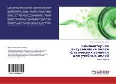 Bookcover of Компьютерная визуализация полей физических величин для учебных целей