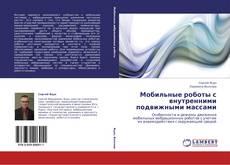 Capa do livro de Мобильные роботы с внутренними подвижными массами