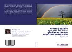 Buchcover von Формирование представлений о феномене стилей любовных отношений
