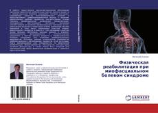 Capa do livro de Физическая реабилитация при миофасциальном болевом синдроме