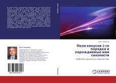 Bookcover of Поля конусов 2-го порядка и порождаемые ими связности
