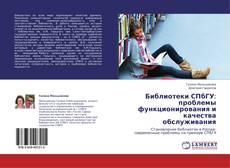 Buchcover von Библиотеки СПбГУ: проблемы функционирования и качества обслуживания