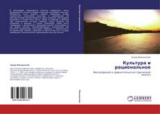 Bookcover of Культура и рациональное