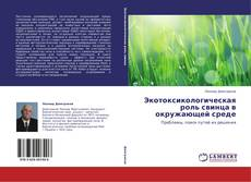 Обложка Экотоксикологическая роль свинца в окружающей среде