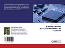 Bookcover of Интегральные микромеханические зеркала