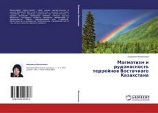 Bookcover of Магматизм и рудоносность террейнов Восточного Казахстана
