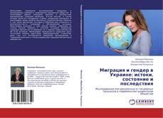 Copertina di Миграция и гендер в Украине: истоки, состояние и последствия