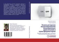 Bookcover of Компьютерное моделирование асинхронных двигателей и трансформаторов