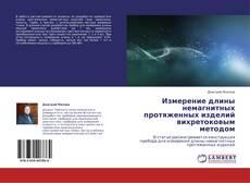 Buchcover von Измерение длины немагнитных протяженных изделий вихретоковым методом
