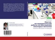 Copertina di Научно-исследовательские работы по обогащению некоторых металлов