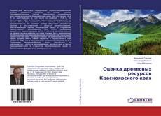 Оценка древесных ресурсов Красноярского края的封面