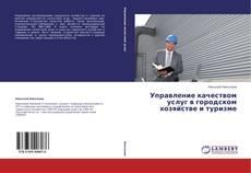 Обложка Управление качеством услуг в городском хозяйстве и туризме