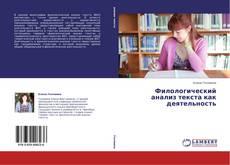 Bookcover of Филологический анализ текста как деятельность