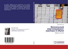 Bookcover of Визуальный мерчендайзинг одежды и обуви