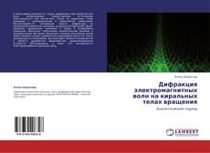 Couverture de Дифракция электромагнитных волн на киральных телах вращения