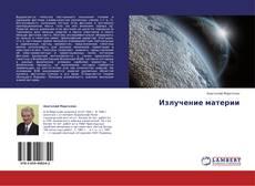 Bookcover of Излучение материи