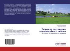Bookcover of Сельское расселение периферийного района