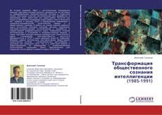 Обложка Трансформация общественного сознания  интеллигенции  (1985-1991)