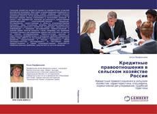 Bookcover of Кредитные правоотношения в сельском хозяйстве России