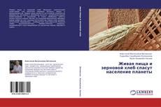 Bookcover of Живая пища и зерновой хлеб спасут население планеты