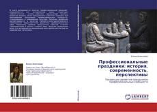 Portada del libro de Профессиональные праздники: история, современность, перспективы