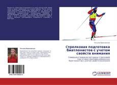 Bookcover of Cтрелковая подготовка биатлонистов с учетом свойств внимания