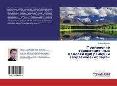 Bookcover of Применение гравитационных моделей при решении геодезических задач