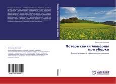 Buchcover von Потери семян люцерны при уборке