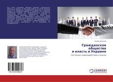 Обложка Гражданское общество и власть в Украине