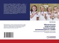 Copertina di Физическая подготовка школьников, занимающихся самбо
