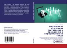 Portada del libro de Партнерские отношения государства и гражданина в информационной среде