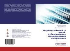 Bookcover of Формоустойчивость тканей, дублированных термоклеевыми материалами
