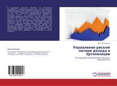 Обложка Управление риском потери дохода в организации