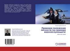 Bookcover of Правовое положение личности (на примере военнослужащего)