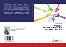 Bookcover of Основы психологического тренинга. Часть 1