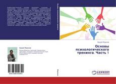 Buchcover von Основы психологического тренинга. Часть 1