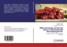 Bookcover of Обеспечение качества мяса и обогащение мясопродуктов