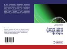 Bookcover of Компьютерное моделирование электрических фильтров