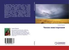 Обложка Чехов неисчерпаем