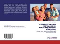 Обложка Социологическое исследование демографических процессов