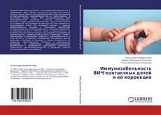 Portada del libro de Иммунизабельность ВИЧ-контактных детей и её коррекция