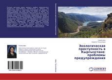 Обложка Экологическая преступность в Кыргызстане: проблемы предупреждения