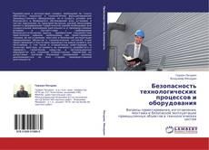 Безопасность технологических процессов и оборудования kitap kapağı