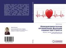 Обложка Немедикаментозная оптимизация функций сердца при стрессе
