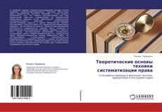 Bookcover of Теоретические основы техники систематизации права