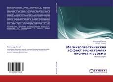 Магнитопластический эффект в кристаллах висмута и сурьмы的封面