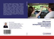 Bookcover of Обучение практическому вождению легкового автомобиля