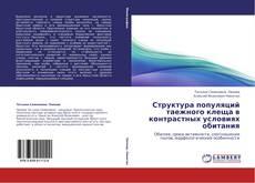 Buchcover von Структура популяций таежного клеща в контрастных условиях обитания